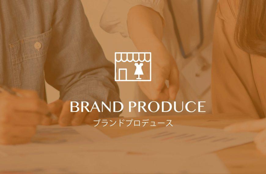 ブランドプロデュース