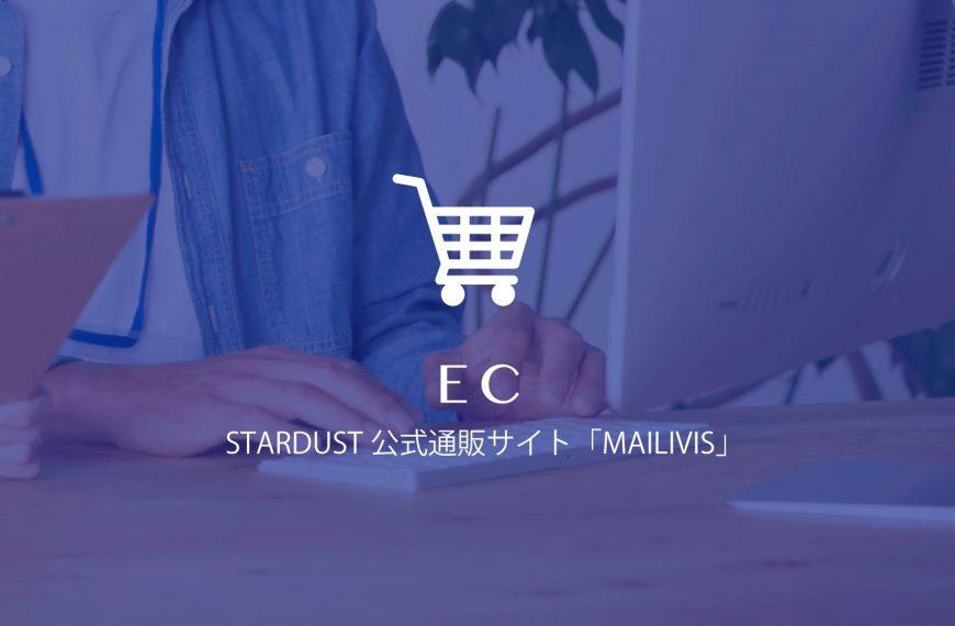 スターダスト公式ECサイト「MAILIVIS」運営