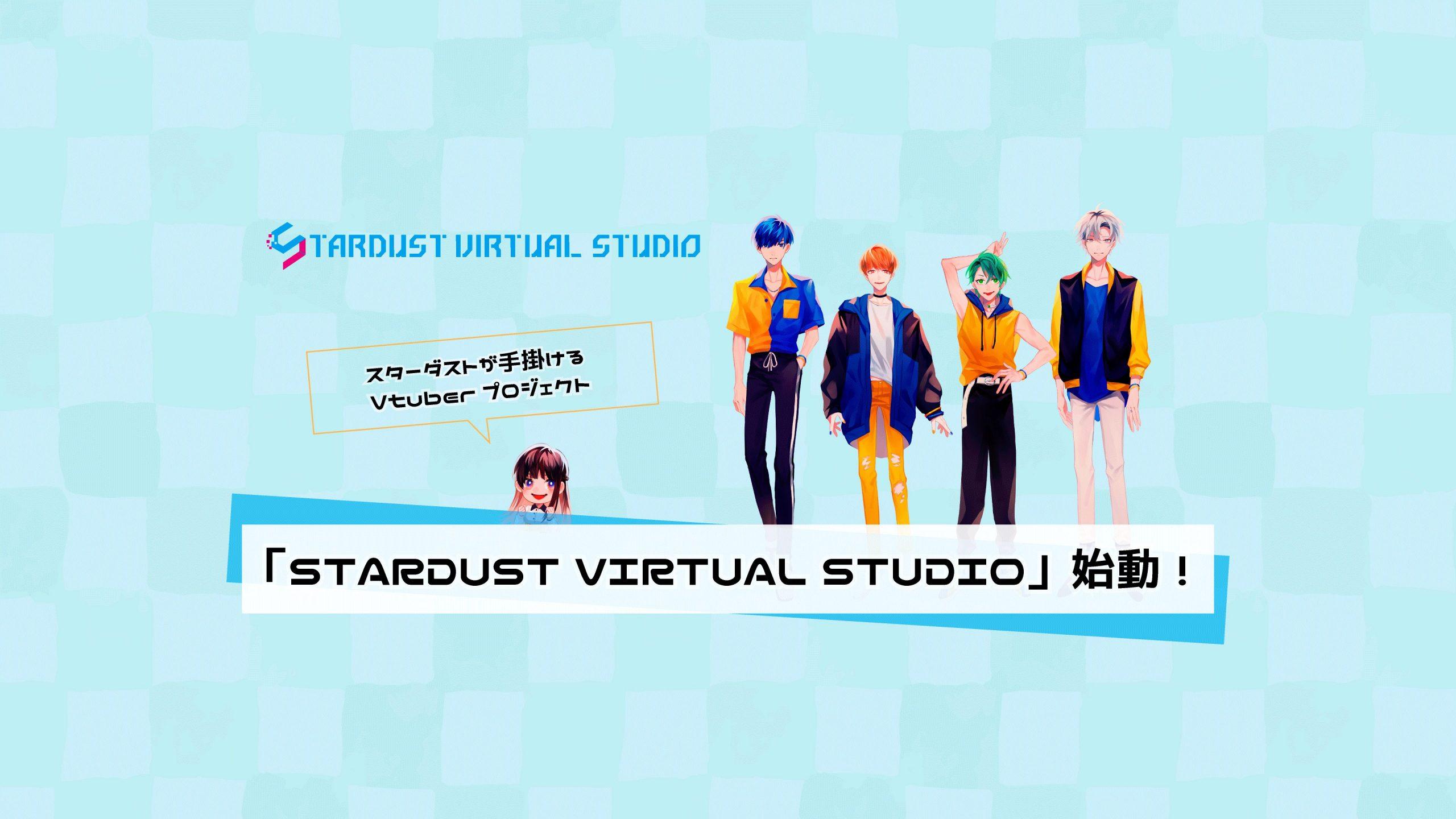 スターダストプロモーションが手掛けるバーチャルタレント事業 【STARDUST VIRTUAL STUDIO】 始動!