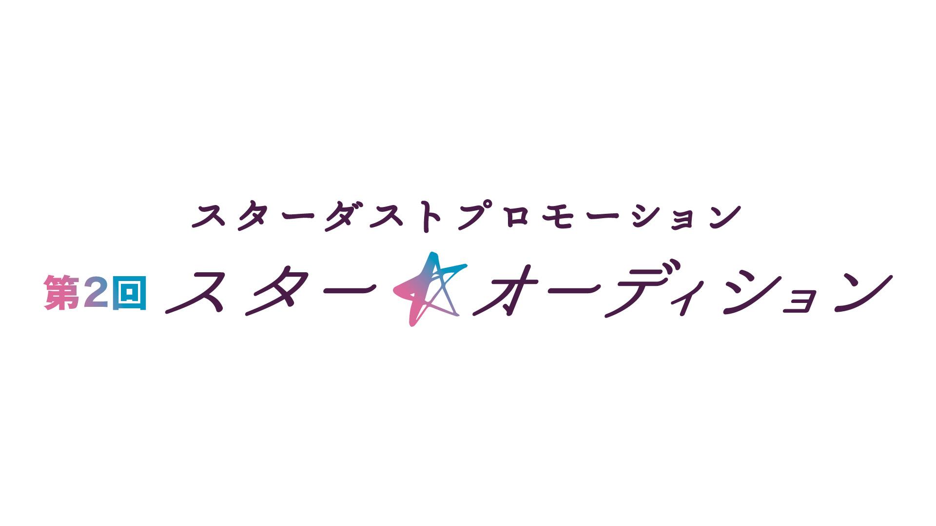 第2回「スター☆オーディション」最終選考会 9/20(月)開催中止のお知らせ